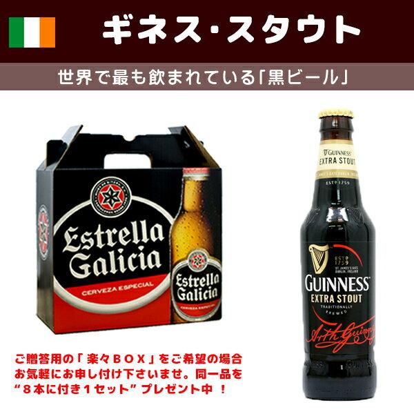 8本セット《送料無料》[アイルランド] ギネス エクストラスタウト 330ml/瓶  [輸入ビール] [世界のビール] [海外のビール] [爽快系] [上面発酵]