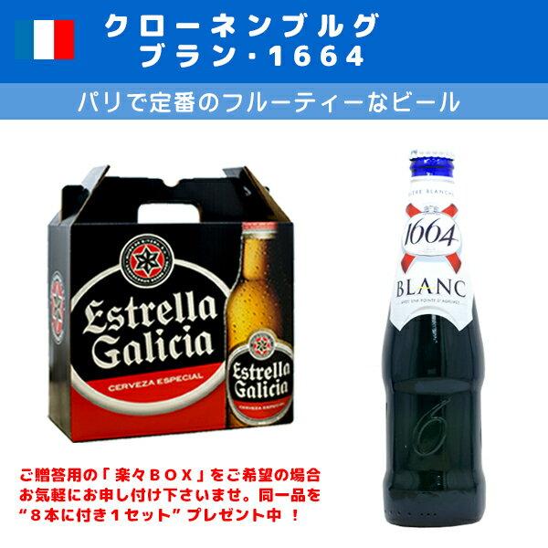 8本セット《送料無料》[フランス] クローネンブルグ ブラン 330ml/瓶 [輸入ビール] [世界のビール] [海外のビール] [爽快系] [フルーティ] [下面発酵]