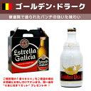 (世界のビール)【8本セット】 [ベルギー] ゴールデンドラーク 330ml/瓶 [輸入ビール] [世界のビール] [海外のビール] [ストロング系] [修道院ビール] [アベイタイプ]