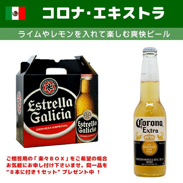 8本セット《送料無料》[メキシコ] コロナ・エキストラ 330ml/瓶 [下面発酵] [爽快系]