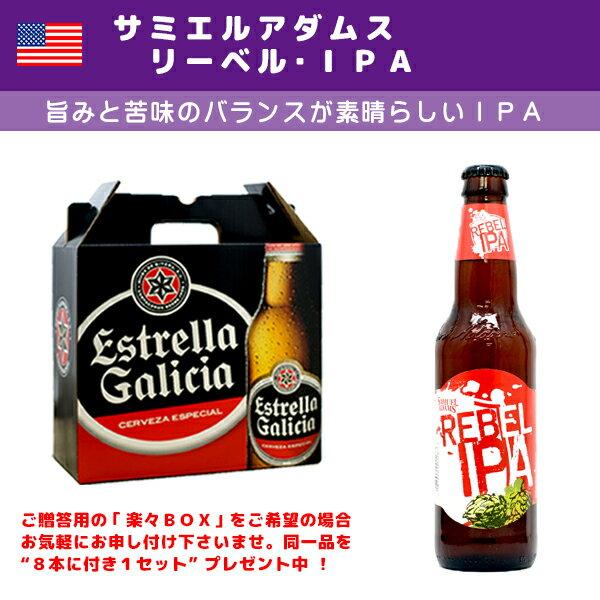 8本セット《送料無料》[アメリカ] サミエルアダムス リーベルIPA 330ml/瓶 [アメリカのビール] [上面発酵] [爽快系] [輸入ビール] [海外の地ビール] [インディアンペールエール] [エールタイプ]