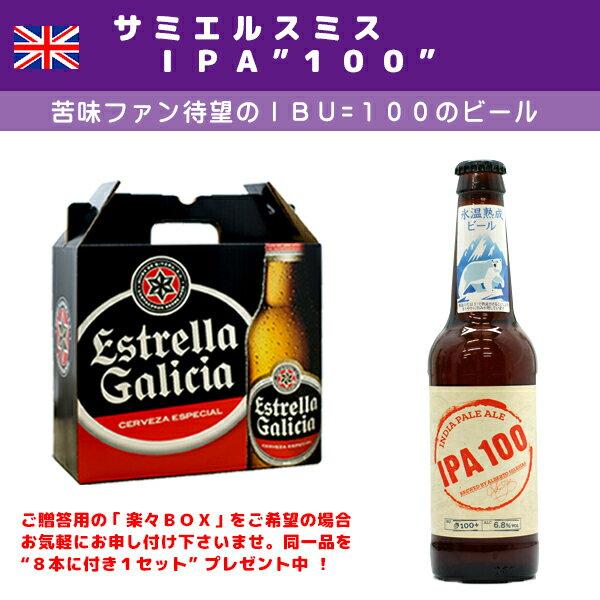 8本セット《送料無料》ウォーフパンク IPA100 330ml/瓶 [イギリス] [上面発酵] [爽快系] [輸入ビール] [海外のビール] [インディアンペールエール] [エールタイプ] [地ビール] [クラフトビール] [地ビール] [クラフトビール]