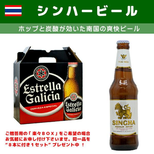 8本セット《送料無料》[タイ] シンハービール 330ml/瓶 [輸入ビール] [世界のビール] [海外のビール] [爽快系] [ピルスナータイプ]