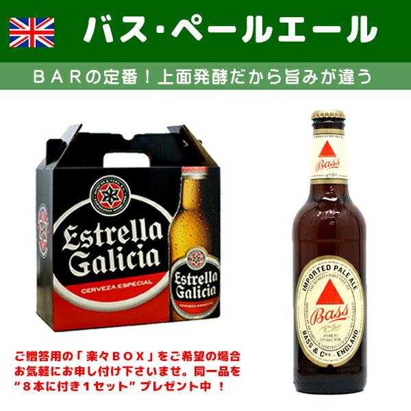 8本セット《送料無料》[イギリス] バスペールエール 330ml/瓶 [輸入ビール] [世界のビール] [海外のビール] [爽快系] [エールタイプ] [上面発酵]