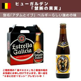 (世界のビール)【8本セット】 [ベルギー] ヒューガルデン アダムとイブ・禁断の果実 330ml/瓶 [輸入ビール] [世界のビール] [海外のビール] [熟成系] [ストロング系]