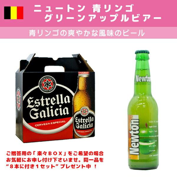 8本セット《送料無料》[ベルギー] ニュートン 青リンゴビール 330ml/瓶 [輸入ビール] [世界のビール] [海外のビール] [シードル] [フルーティ]