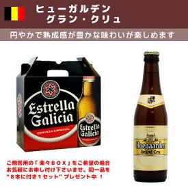 8本セット《送料無料》 [ベルギー] ヒューガルデン グランクリュ 330ml/瓶 [輸入ビール] [世界のビール] [海外のビール] [熟成系] [ストロング系]