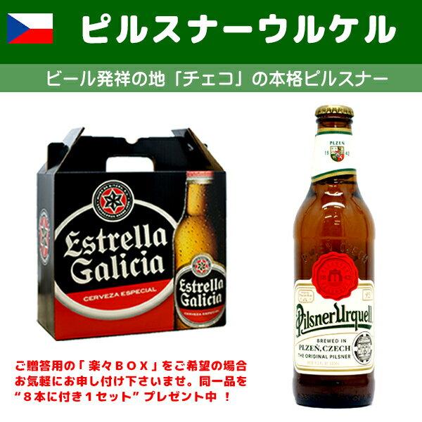 [チェコ] ピルスナーウルケル 330ml/瓶 ★1本売り★[輸入ビール] [世界のビール] [海外のビール] [爽快系] [ピルスナータイプ] [フルーティ]