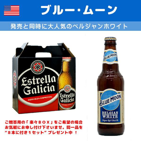 8本セット《送料無料》[アメリカ] ブルームーン ベルジャンホワイト 330ml/瓶[輸入ビール] [世界のビール] [海外のビール] [爽快系] [白ビール系] [フルーティ] [クラフトビール] [地ビール]