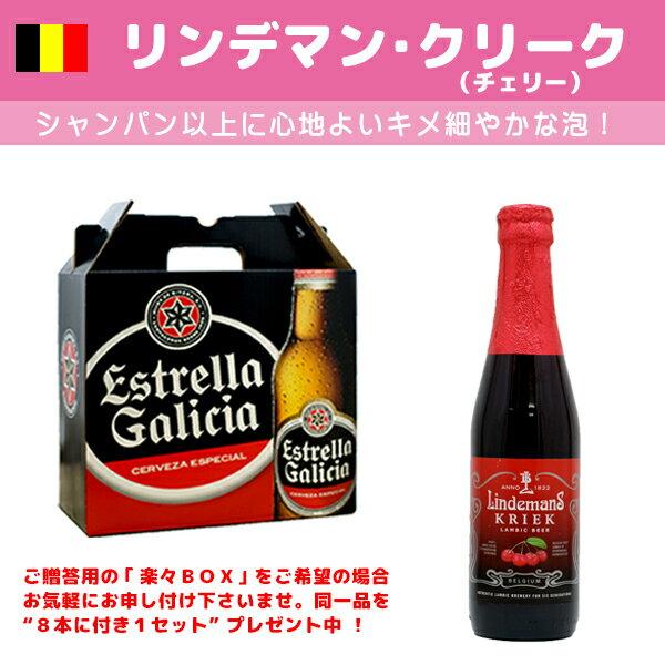 《送料無料》 1ケース(24本)[ベルギー] リンデマン・カシス 330ml/瓶[輸入ビール] [世界のビール] [海外のビール] [フルーティー]
