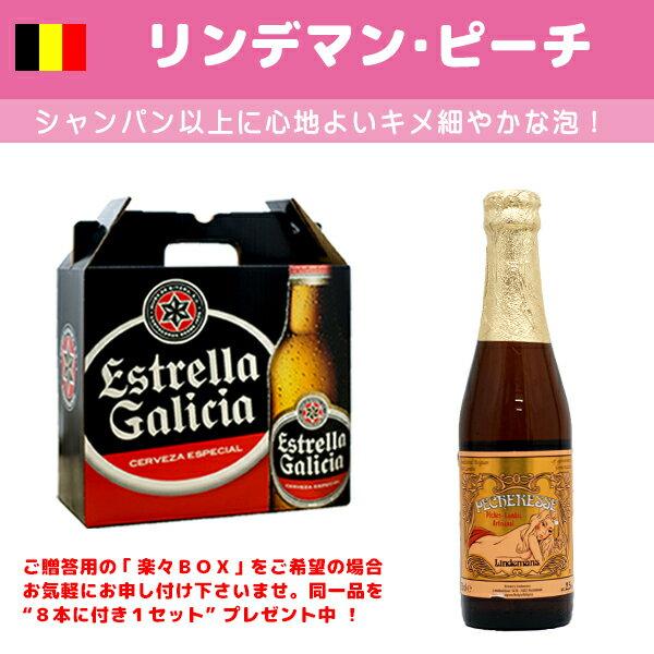 《送料無料》 1ケース(24本)[ベルギー] リンデマン・ピーチ 330ml/瓶 [輸入ビール] [世界のビール] [海外のビール] [フルーティー]