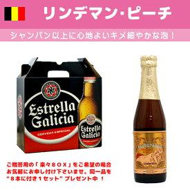 (世界のビール)【8本セット】 [ベルギー] リンデマン・ピーチ 330ml/瓶 [輸入ビール] [世界のビール] [海外のビール] [フルーティー]