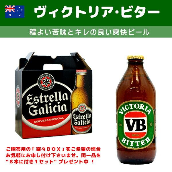 [オーストラリア] ビクトリアビタービール 330ml/瓶 ★1本売り★ [輸入ビール] [世界のビール] [海外のビール] [爽快系]