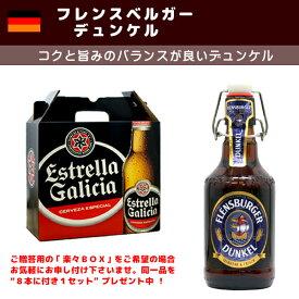 (世界のビール)【8本セット】 [ドイツ] フレンスブルガー デュンケル 330ml/瓶 [輸入ビール] [世界のビール] [海外のビール] [爽快系] [下面発酵] [クラフトビール] [地ビール]