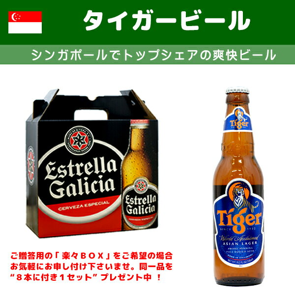 8本セット《送料無料》[シンガポール] タイガービール 330ml/瓶 [輸入ビール] [世界のビール] [海外のビール] [爽快系] [下面発酵]