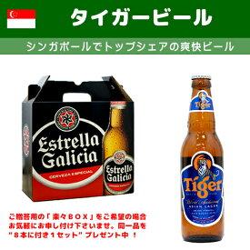 (世界のビール)【8本セット】 [シンガポール] タイガービール 330ml/瓶 [輸入ビール] [世界のビール] [海外のビール] [爽快系] [下面発酵]
