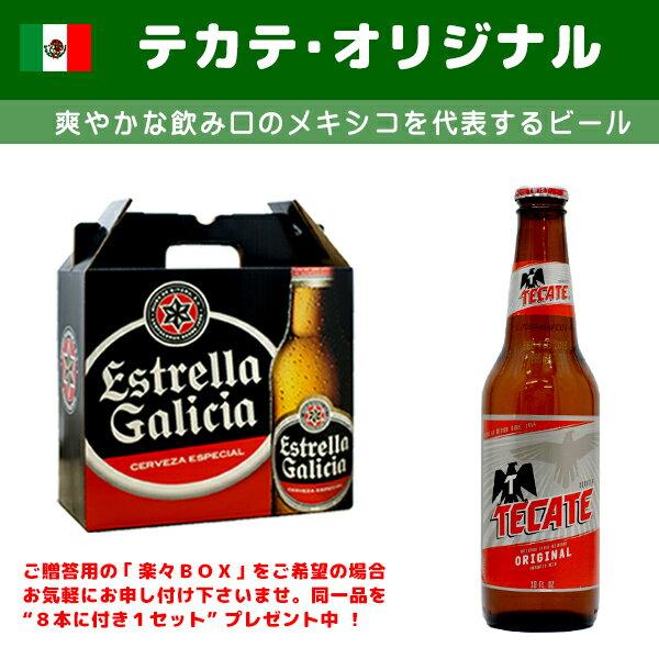 8本セット《送料無料》[メキシコ] テカテビール・オリジナル 330ml/瓶[下面発酵] [爽快系]