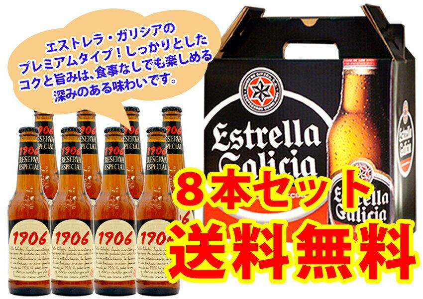 《送料無料》エストレラガリシア・1906レゼルヴァ8本ビールセット[輸入ビール][ギフトセット][詰め合わせギフト]
