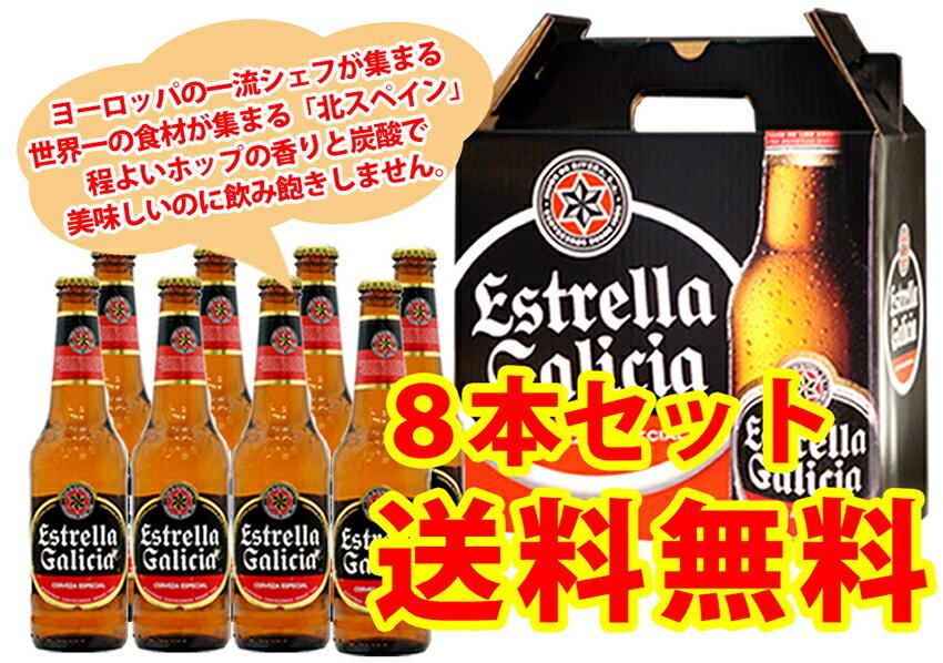 《送料無料》エストレラガリシア・オリジナル8本ビールセット[輸入ビール][ギフトセット][詰め合わせギフト]