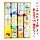 ノンアルコールビール・詰め合わせギフトセット 飲み比べ12本 贈答用、ホームパーティ用、バーベキューに!包装・熨…