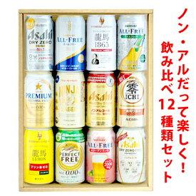 ノンアルコールビール・詰め合わせギフトセット飲み比べ12本贈答用、ホームパーティ用、バーベキューに!包装・熨斗無料