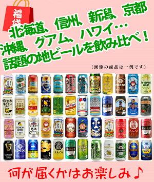 <送料無料>福袋・クラフトビール<24銘柄>・ご当地缶1ケース飲み比べセット♪