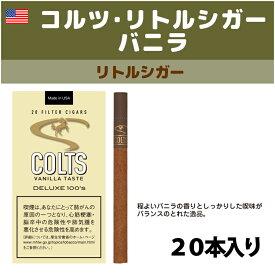 【リトルシガー】【箱買い・10個入】 コルツ・リトルシガー バニラ(20本入) リトルシガー系・スイート系