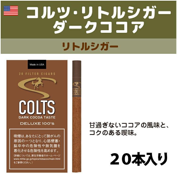 【ドライシガー】【箱買い】【10個】 コルツ・リトルシガー ダークココア ・20本入り