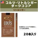 【リトルシガー】【箱買い・10個入】 コルツ・リトルシガー ダークココア ・20本入