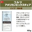 コルツ アメリカン ミックスチュア [40g] パイプたばこ パウチ袋