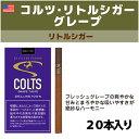 【リトルシガー】【箱買い・10個入】 コルツ・リトルシガー グレープ ・20本入