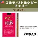 【リトルシガー】【箱買い・10個入】 コルツ・リトルシガー チェリー ・20本入