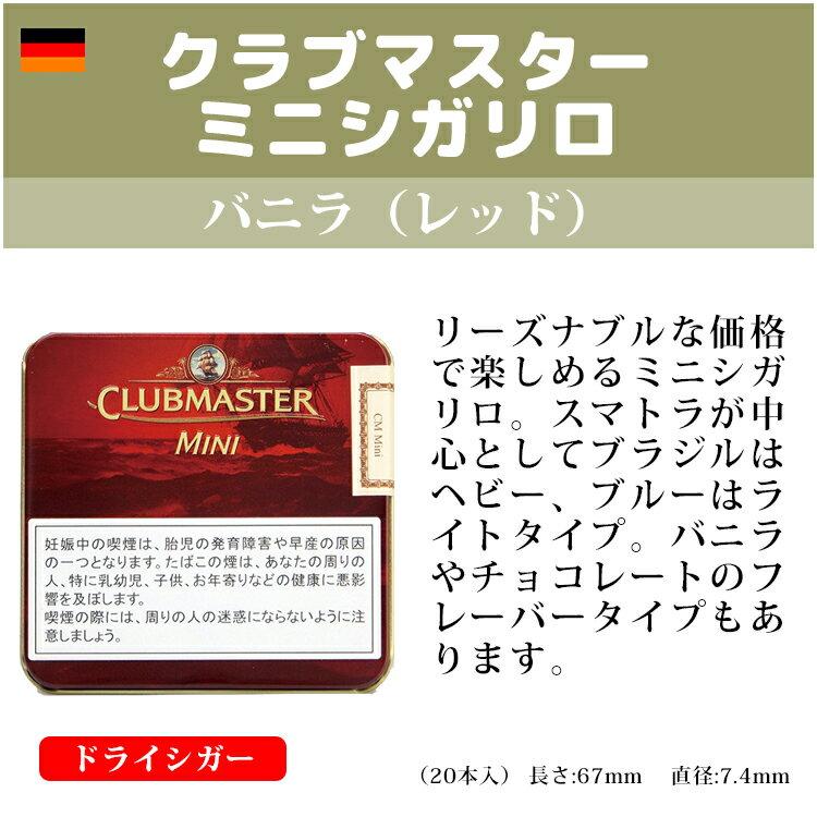 【ドライシガー】【箱買い】【5個】 クラブマスター レッドバニラ ・20本入り・ミニシガリロ系・缶入り・ドイツ産
