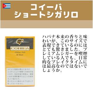 <新発売>コイーバショートシガリロ(10本入)[ドライシガー][ビタータイプ][キューバ産][葉巻]