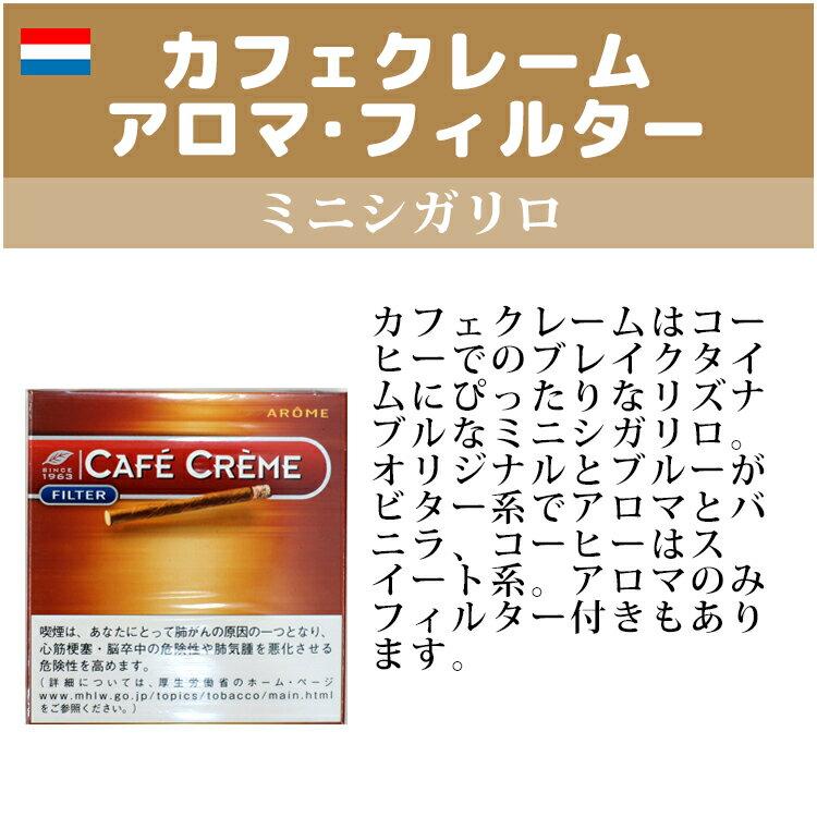 【ドライシガー】【箱買い・10個入】カフェクレーム フィルターアロマ ・10本入・ミニシガリロ系・オランダ産