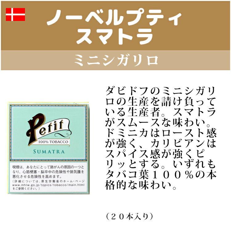 【ドライシガー】【箱買い・5個入】ノーブルプティ スマトラ ・20本入・ミニシガリロ系・ドミニカ産