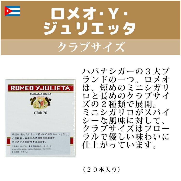 【ドライシガー】 ロメオYジュリエッタ・ クラブシガリロ ・20本入り・クラブサイズ系・キューバ産
