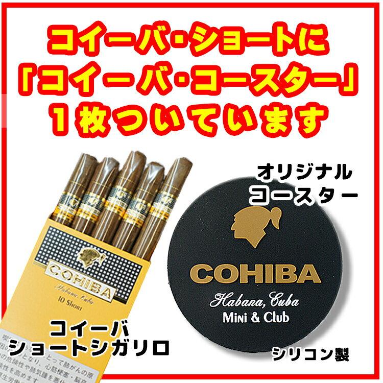 【葉巻セット】 コイーバ・ショート & コイーバ・オリジナルコースター セット  (1セット)