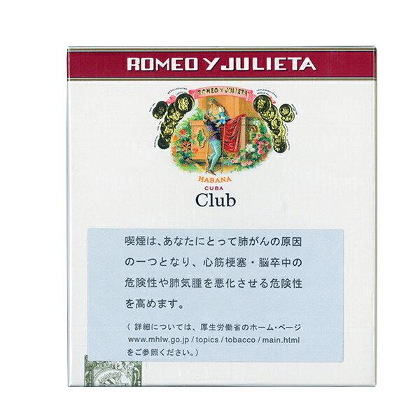 【ドライシガー】ロメオYジュリエッタ・ クラブシガリロ ・20本入・クラブサイズ系・キューバ産
