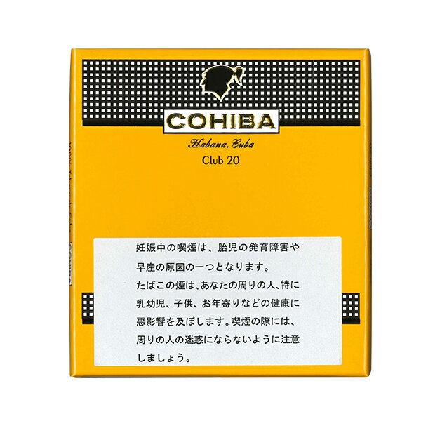 【ドライシガー】コイーバ・ クラブシガリロ ・20本入・クラブサイズ系・キューバ産