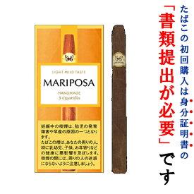 【ドライシガー】 マリポーサ(5本入) シガリロ系 ビター系
