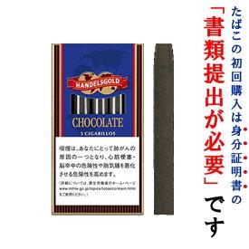 【ドライシガー】 ハンデルスゴールド チョコレート(5本入) シガリロ系・スイート系