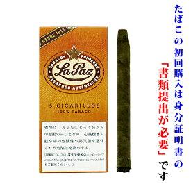 【ドライシガー】 ラパズ シガリロ(5本入) クラブシガリロ系・ビター系