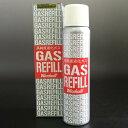 喫煙具・ライター用ガス ウインドミル ライター用 ガスボンベ 65g