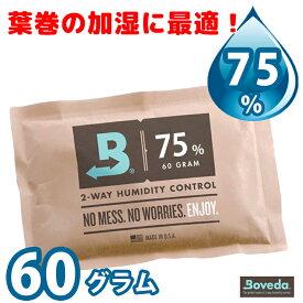 喫煙具・タバコ保湿剤 ボベダ・大 《75%》 ヒュミディティパックシガー・パイプ・シャグ用 保湿・加湿・調湿剤