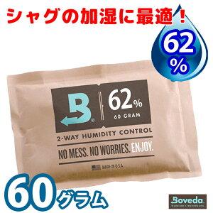 喫煙具・タバコ保湿剤 ボベダ・大 《62%》 ヒュミディティパックシガー・パイプ・シャグ用 保湿・加湿・調湿剤