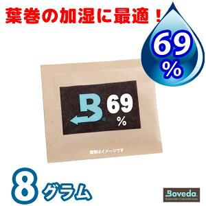 喫煙具・タバコ保湿剤 ボベダ・ミニ 《69%》 ヒュミディティパックシガー・パイプ・シャグ用 保湿・加湿・調湿剤