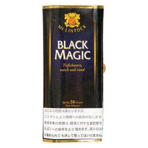 【パイプ刻葉】 マックリントック ブラックマジック 50g パウチ袋・スイート系
