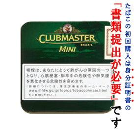 【ドライシガー】【箱買い・5個入】 クラブマスター 緑・ブラジル(20本入り)ミニシガリロ系・ビター系