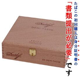 【ドライシガー】【木箱・50本入】 ダビドフ・デミタス(50本入)ロングシガリロ系・ビター系